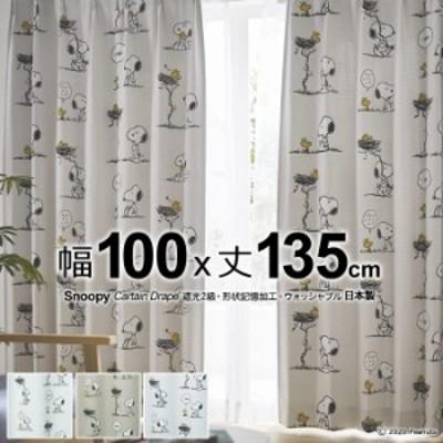 日本製 スヌーピー カーテン フレンズネスト 幅100×丈135cm 遮光2級 形状記憶 ウォッシャブル Drape ドレープ ※1枚入り