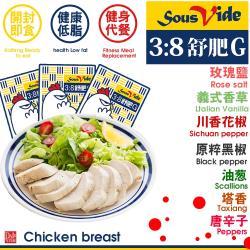 【極鮮配】鈺女王3比8舒肥雞 6包入 多種口味(110g±10%/包)