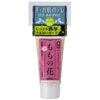 オリヂナル ももの花 薬用 ハンドクリーム チューブミニ 21g 医薬部外品
