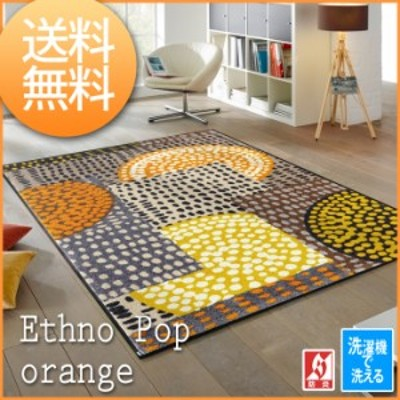 Wash+dry ウォッシュドライ 洗える 玄関マット Ethno Pop orange エスノ ポップ オレンジ C023A (R) 約50×75cm マット 屋外 屋内 引っ越
