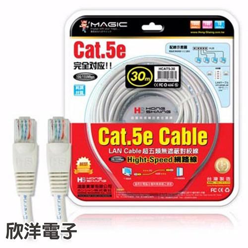 Magic 鴻象 Cat.5e Hight-Speed 純銅網路線 (CUPT5-30) 30M/30米/30公尺