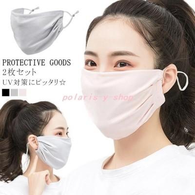 2枚セットマスク冷感UVカットマスククールマスク夏用洗える日焼け防止涼しいひんやり薄手立体構造日焼け防止ウィルス飛沫予