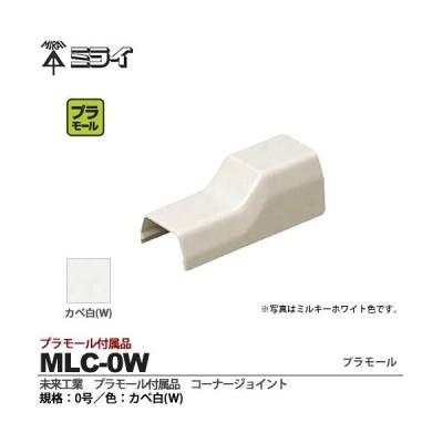 【未来工業】 ミライ プラモール付属品 コーナージョイント 規格:0号 色:カベ白 MLC-0W