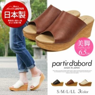 サンダル 日本製 ウェッジソール 厚底 ミュール 歩きやすい レディース partir d'abord 通気性 つっかけ ヒール 靴 オープントゥ 履きや