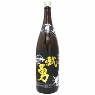 武勇 本醸造 黒ラベル 火入れ 1800ml