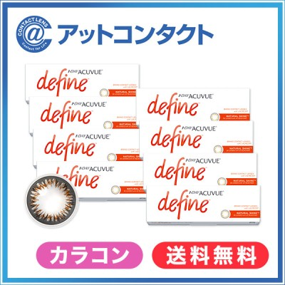 【送料無料】ワンデーアキュビューディファインモイスト ナチュラルシャイン8箱セット