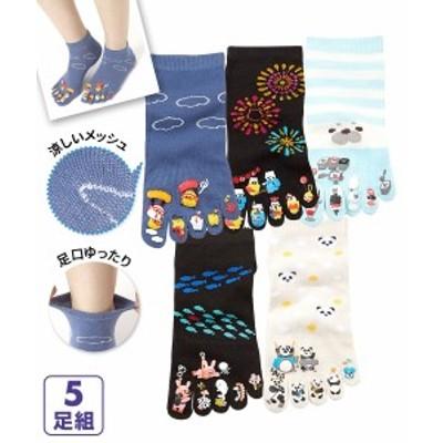靴下 レディース 足口ゆったり メッシュ 5本指 ショートソックス 5足組 23.0~25.0cm ニッセン nissen