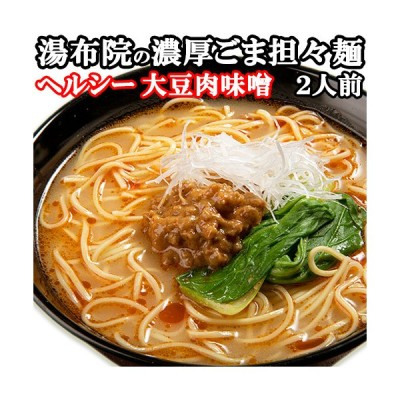大豆ミートを使った ゆふいん 濃厚ごま担々麺 二人前(麺110g×2/スープ40g×2/肉みそ20g×2) ご家庭で簡単調理 由布製麺