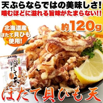 ほたて貝ひも天120g 即納 北海道産ほたて貝ひも使用