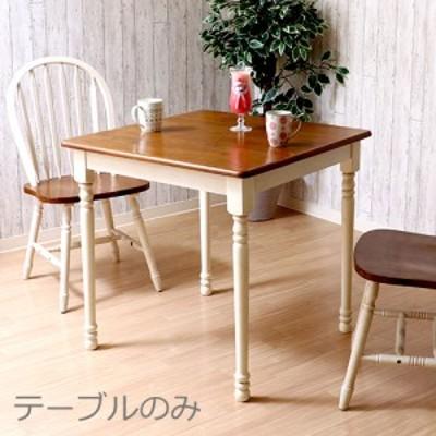 ダイニングテーブル おしゃれ 激安 北欧 食卓 テーブル 単品 正方形 2人用 二人用 コンパクト 小さめ 一人暮らし 75×75 アンティーク ウ