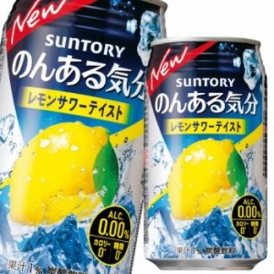 【送料無料】サントリー のんある気分 レモンサワーテイスト350ml缶×1ケース(全24本)