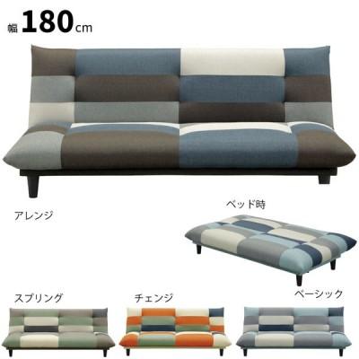 ソファベッド 幅180cm リクライニング ファブリック ソファーベッド 布張り カジュアル 3人掛けソファ 3人用 リビングソファ パッチワーク