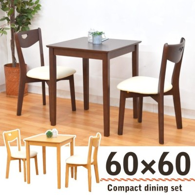 幅60cm×60cm  ダイニングテーブル3点セット pot60-3-360 椅子2脚 ダークブラウン色 ナチュラル色 コンパクト  2人用 スリム 木製 シンプル so5