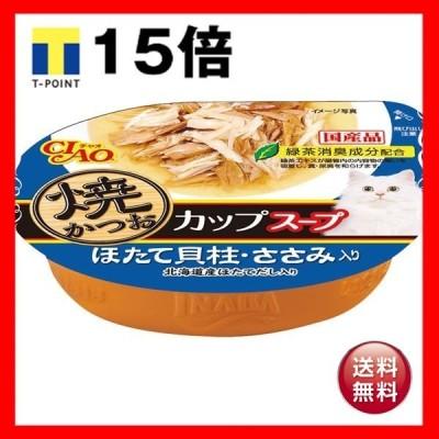 (まとめ)焼かつおカップスープ ほたて貝柱・ささみ入り 60g NC-72〔×48セット〕〔ペット用品・猫用フード〕