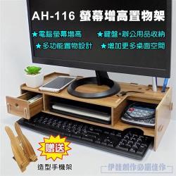 【AH-116】純木液晶螢幕架 鍵盤收納 站立工作台 螢幕增高架 電腦螢幕架 電腦桌收納櫃 螢幕抽屜 鍵盤架