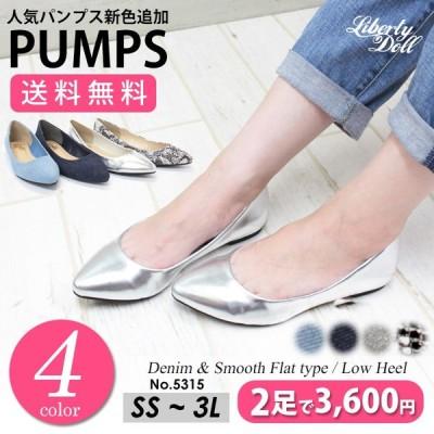 フラットパンプス スウェード レディース 婦人 靴 シューズ ヒール ポインテッド 対象商品2足の購入で3600円(税別)