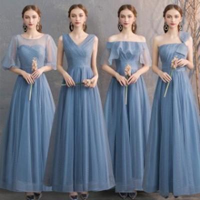 ブライズメイド きれいめ 大人エレガント 結婚式ドレス イブニングドレス ミモレ丈 ロング丈ワンピ-ス 宴会 披露宴 6タイプ ブルー