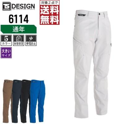 TSデザイン 作業服 作業ズボン 制電 メンズ カーゴパンツ 6114 大きいサイズ