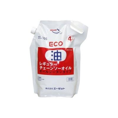 AZ エコ レギュラー チェーンソー オイル 4L チェンソーオイル チェインソーオイル チエンオイル チェンオイル