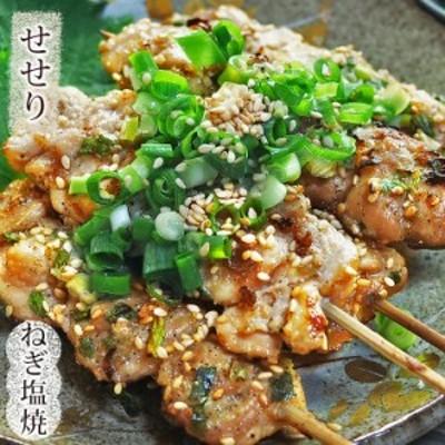 焼き鳥 国産 せせり串(首肉) ねぎ塩 5本 BBQ バーベキュー 焼鳥 惣菜 おつまみ 家飲み グリル ギフト 生 チルド