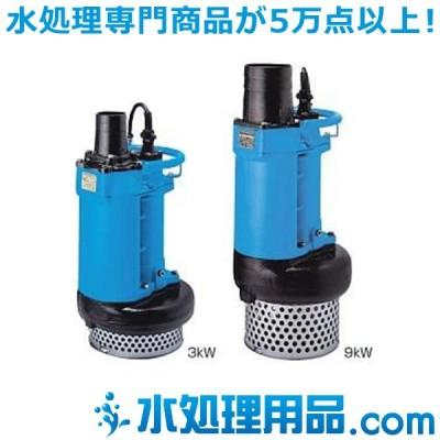 ツルミポンプ 水中ポンプ KRS型(低出力) KRS-43