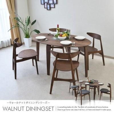 ダイニングテーブルセット 幅150 5点セット 木製 ウォールナット