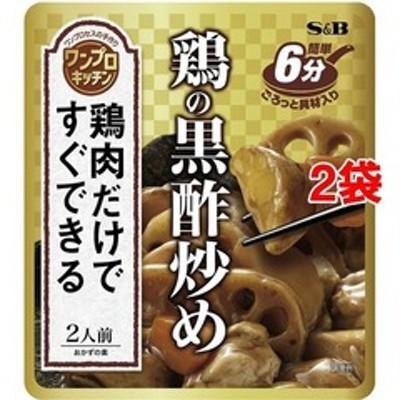 S&B ワンプロキッチン 鶏の黒酢炒め (2人前*2袋セット)