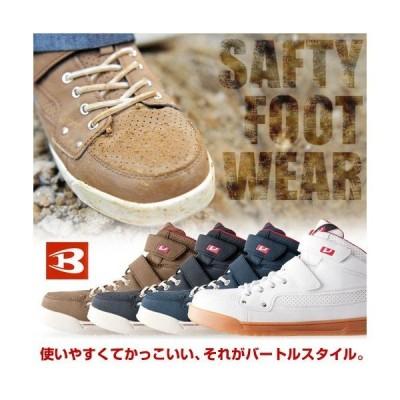 安全靴 作業靴 保護靴 【BURTLE(バートル) 809】