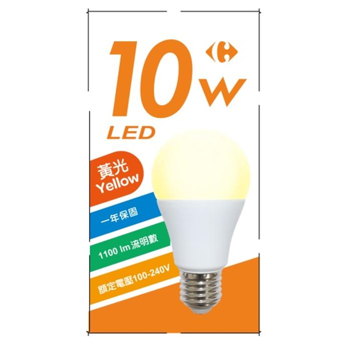 家樂福LED燈泡10w