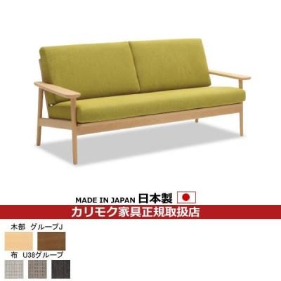 カリモク ソファ/WD43モデル(ブナ) 平織布張 長椅子 (COM ビーチ/U38グループ) WD4303-U38