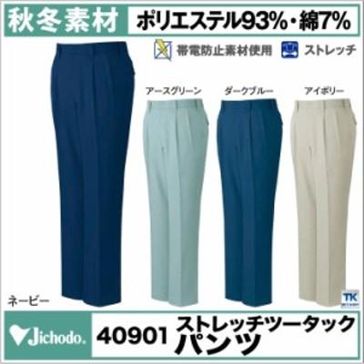 スラックス/作業服 作業着 自重堂 Jichodo作業ズボン動きやすい裏綿ツイルシリーズツータックパンツ jd-40901