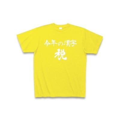 【今年の漢字】税 Tシャツ Pure Color Print(デイジー)