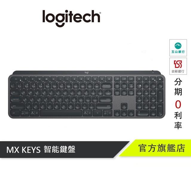 Logitech 羅技 MX KEYS 無線 智能鍵盤