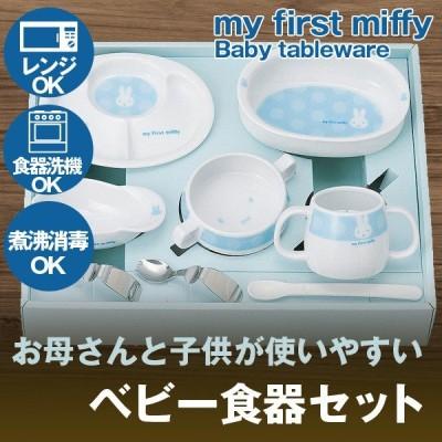ベビー食器セット 日本製 マイ ファースト ミッフィー ベビー食器セット ブルー