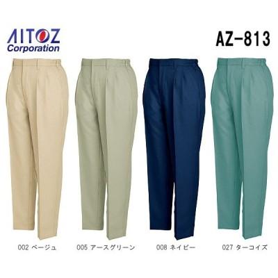 作業服 作業着 ワークパンツ レディースシャーリングパンツ(2タック) AZ-813 (S〜LL) ベスト裏綿 アイトス (AITOZ) お取寄せ