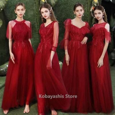ワイン赤ロングドレス二次会お呼ばれブライズメイドドレス結婚式パーティードレス4タイプチュールキレイめ演奏会ドレス