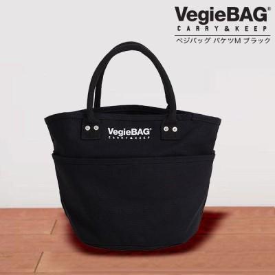 ベジバッグ バケツ M VegieBAG BAKETSU ブラック SI-402BK トートバッグ ママバッグ マザーズバッグ エコバッグ