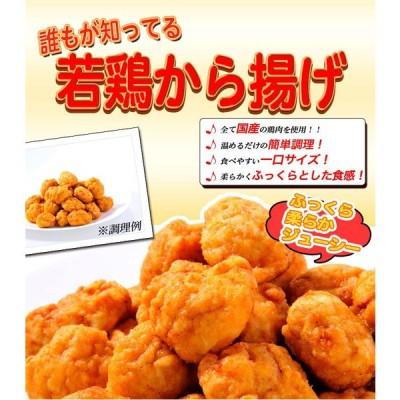 若どり唐揚げ 600g 国産鶏肉使用 お弁当 朝食に最適なお惣菜 おかず レンジでチン