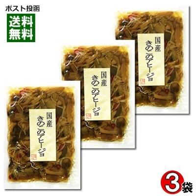国産きのこのアヒージョ オリーブオイル漬け 100g×3袋セット 北杜食品