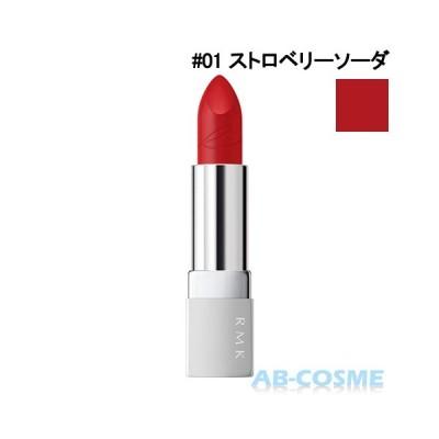 口紅 RMK アールエムケー リップスティックコンフォートマットフィット #01 ストロベリーソーダ(予感)4.2g