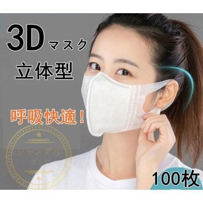 マスク 白 黒 3D 立体型マスク カット率95% 3層構造 平ゴム 100枚入 耳が痛くない 不織布マスク 安い 感染予防 韓国 男女兼用 使い捨て コロナ対策 通気性 夏用