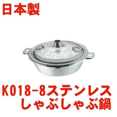 日本製 しゃぶしゃぶ鍋 KO18-8ステンしゃぶしゃぶ鍋 30cm 蓋 干支柄付