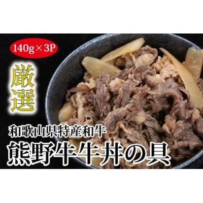 特選黒毛和牛 熊野牛 牛丼の具 3Pセット
