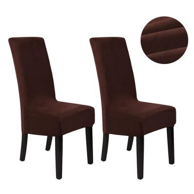 uxcell 椅子カバー チェアカバー ベルベット フルカバー ストレッチ 無地 ふわふわ 取り外し可能 洗える 2枚 セット チョコレート L