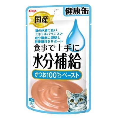 アイシア:国産健康缶パウチ 水分補給かつおペースト 40g 猫 フード ウェット パウチ レトルト ペースト ミネラル