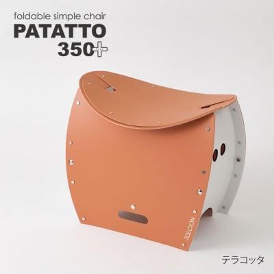トイレ ソルシオン PATATTO350 PLUS(パタット350 プラス) テラコッタ×ホワイト