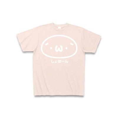 しょぼーん(´・ω・`)(白インク) Tシャツ Pure Color Print(ライトピンク)