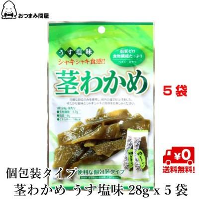 おつまみ珍味 茎わかめ お菓子 おやつ 送料無料 うす塩味 国内加工 28g x 5袋 個包装