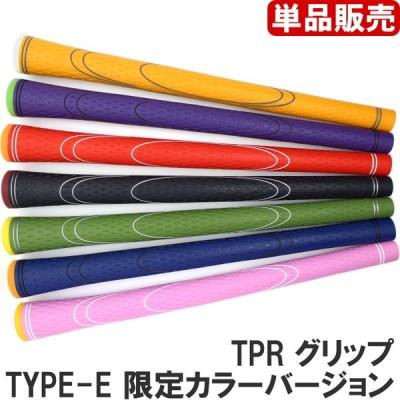 【メール便発送可】TPR グリップ(単品販売)TYPE-E 限定カラーバージョン