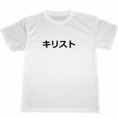 キリスト ドライTシャツ キリスト教 イエス マリア グッズ